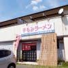 手もみラーメン チャイナ・ポートⅢは、8月31日で閉店