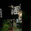 2015冬 酒場放浪記 大甚 たつみ 酒肆蘭燈 一番星 池下店