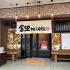 とんばら定食  金沢中央市場食堂