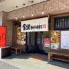 とんかつ定食  金沢中央市場食堂