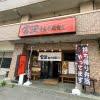 焼肉定食 金沢中央市場食堂