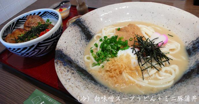 白味噌スープうどん+ミニ豚丼