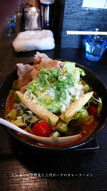 しゃきしゃき野菜と三河ポークのカレーラーメン
