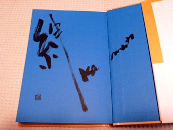 鎌田先生のサイン