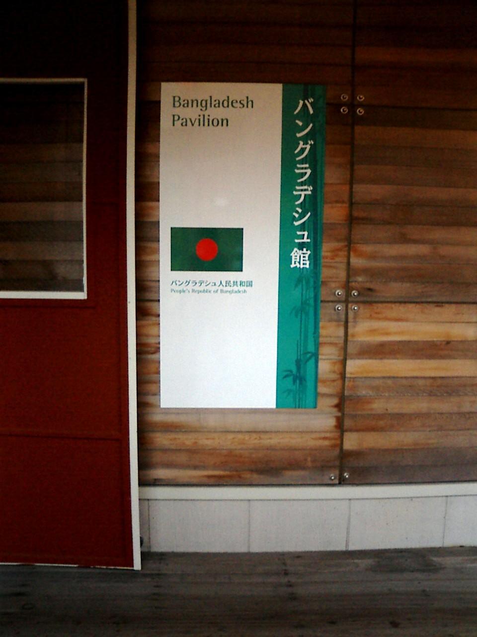 バングラディシュ国旗